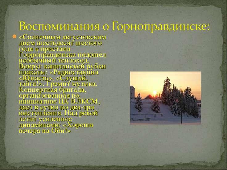 «Солнечным августовским днем шестьдесят шестого года к пристани Горноправдинс...