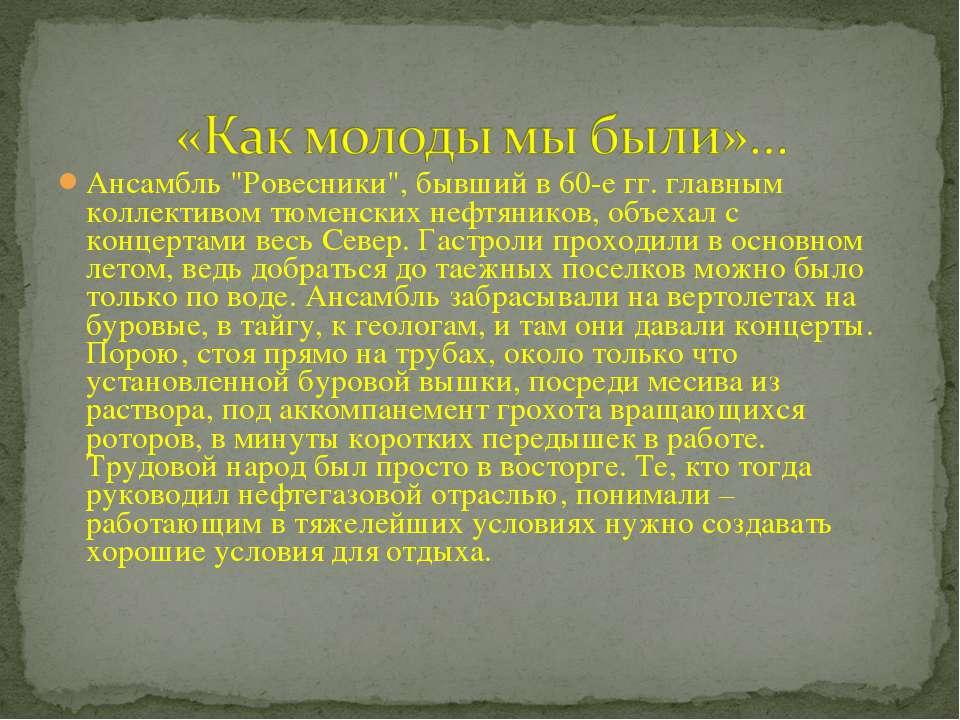 """Ансамбль """"Ровесники"""", бывший в 60-е гг. главным коллективом тюменских нефтяни..."""