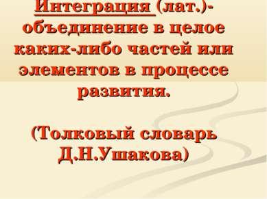 Интеграция (лат.)- объединение в целое каких-либо частей или элементов в проц...