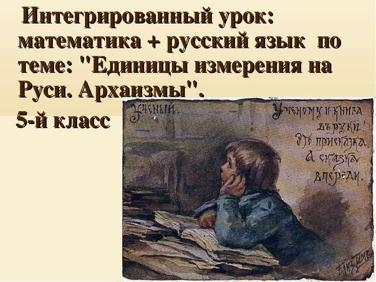"""Интегрированный урок: математика + русский язык по теме: """"Единицы измерения н..."""