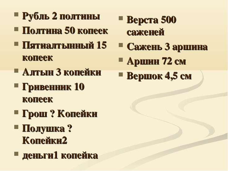 Рубль 2 полтины Полтина 50 копеек Пятиалтынный 15 копеек Алтын 3 копейки Грив...