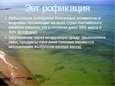 Эвтрофикация Избыточное попадание биогенных элементов в водоёмы происходит из...