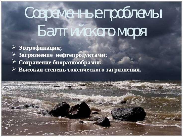 Современные проблемы Балтийского моря Эвтрофикация; Загрязнение нефтепродукта...