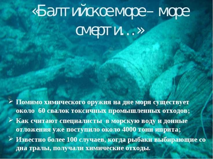 «Балтийское море – море смерти…» Помимо химического оружия на дне моря сущест...