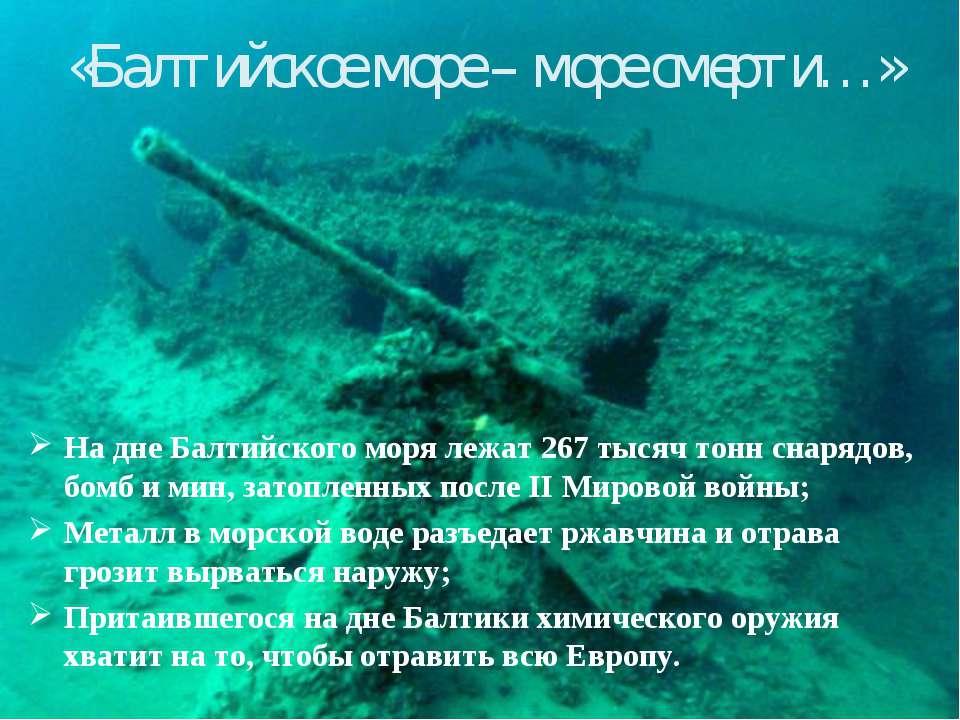 «Балтийское море – море смерти…» На дне Балтийского моря лежат 267 тысяч тонн...