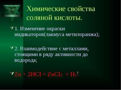 Химические свойства соляной кислоты. 1. Изменение окраски индикаторов(лакмуса...