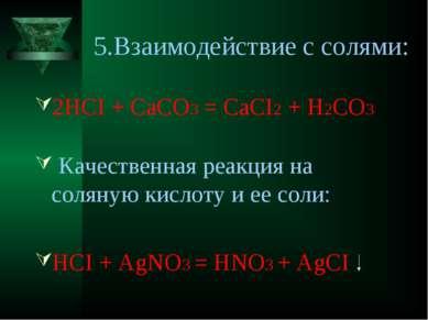 5.Взаимодействие с солями: 2HCI + CaCO3 = CaCI2 + H2CО3 Качественная реакция ...