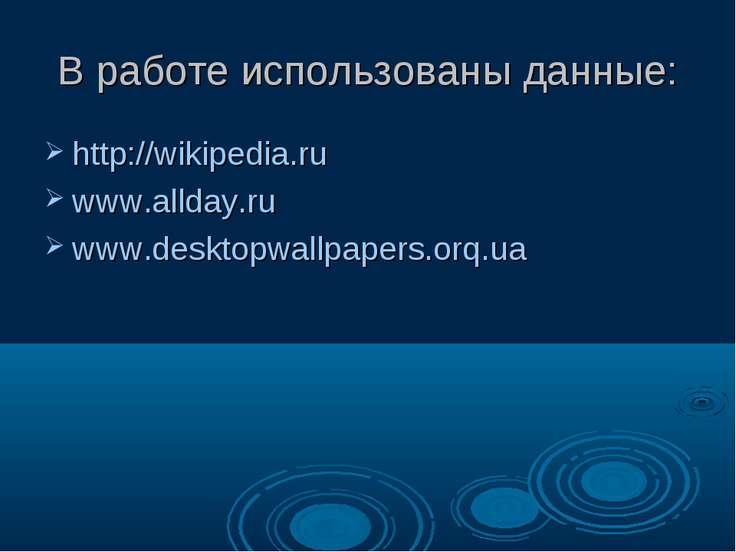 В работе использованы данные: http://wikipedia.ru www.allday.ru www.desktopwa...