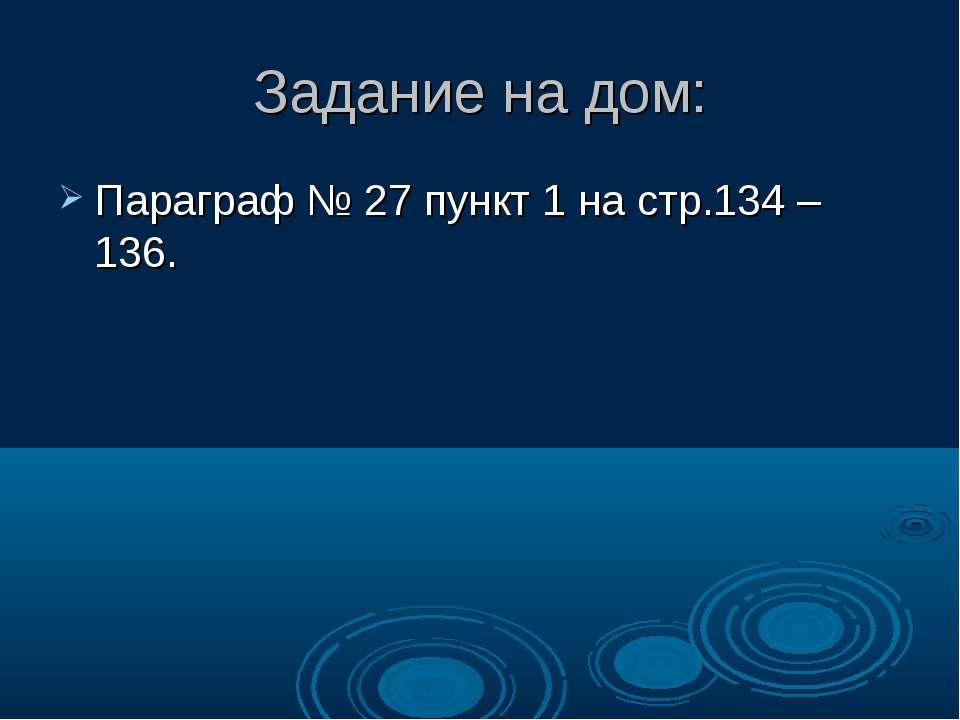 Задание на дом: Параграф № 27 пункт 1 на стр.134 – 136.