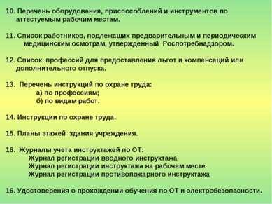 10. Перечень оборудования, приспособлений и инструментов по аттестуемым рабоч...