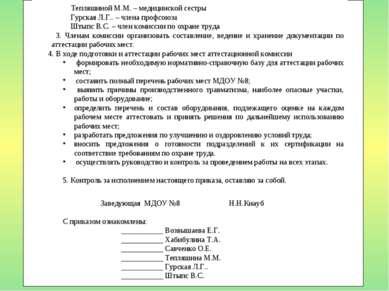 инструкция по охране труда медсестры по массажу в доу - фото 5