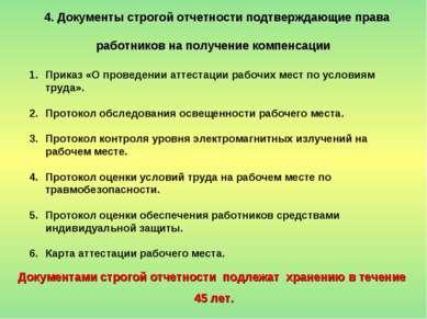 4. Документы строгой отчетности подтверждающие права работников на получение ...