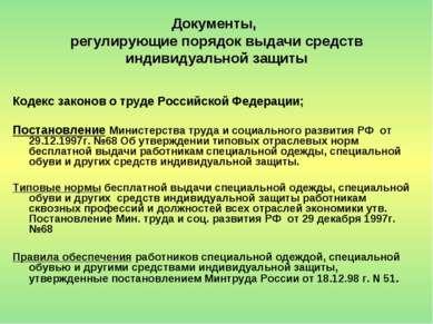 Документы, регулирующие порядок выдачи средств индивидуальной защиты Кодекс з...
