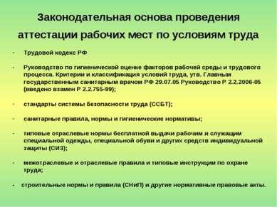 Законодательная основа проведения аттестации рабочих мест по условиям труда Т...