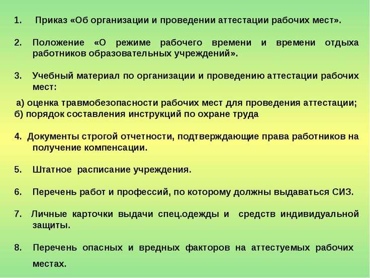 Приказ «Об организации и проведении аттестации рабочих мест». Положение «О ре...