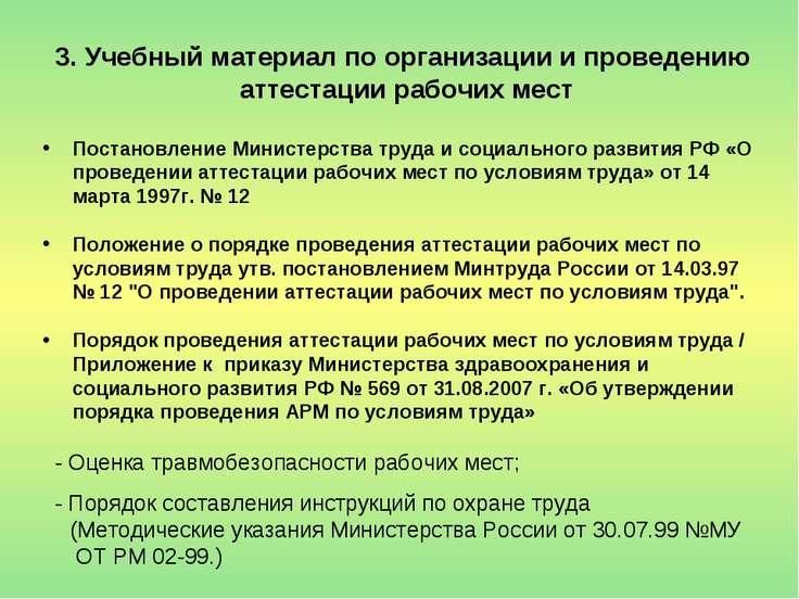 3. Учебный материал по организации и проведению аттестации рабочих мест Поста...