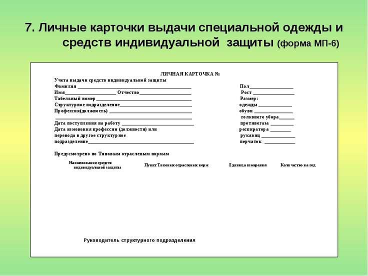 7. Личные карточки выдачи специальной одежды и средств индивидуальной защиты ...