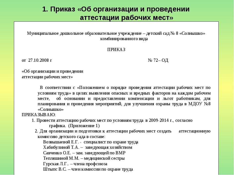 1. Приказ «Об организации и проведении аттестации рабочих мест» Муниципальное...