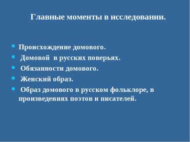 Главные моменты в исследовании. Происхождение домового. Домовой в русских пов...