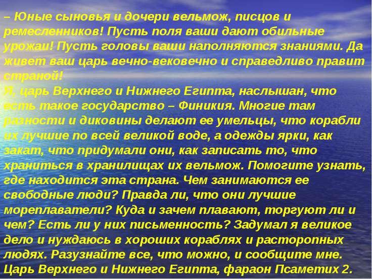 – Юные сыновья и дочери вельмож, писцов и ремесленников! Пусть поля ваши дают...
