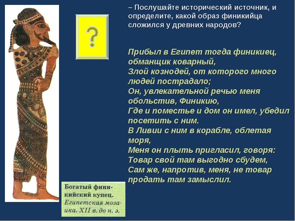 – Послушайте исторический источник, и определите, какой образ финикийца сложи...