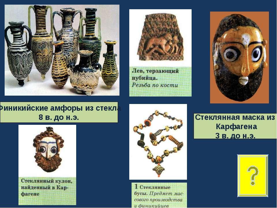 Финикийские амфоры из стекла 8 в. до н.э. Стеклянная маска из Карфагена 3 в. ...