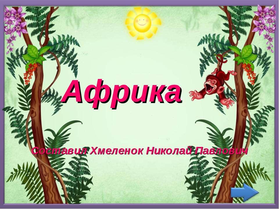Африка Составил Хмеленок Николай Павлович