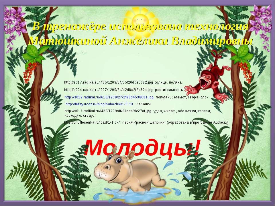 Молодцы! http://tutsy.ucoz.ru/blog/babochki/1-0-13 бабочки http://s019.radika...