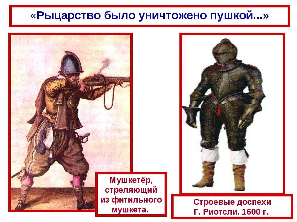 «Рыцарство было уничтожено пушкой...» Мушкетёр, стреляющий из фитильного мушк...