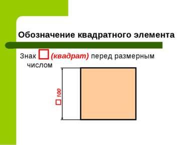 Обозначение квадратного элемента Знак (квадрат) перед размерным числом 100