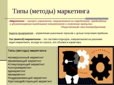 Типы (методы) маркетинга «Маркетинг – процесс управления, направленный на опр...