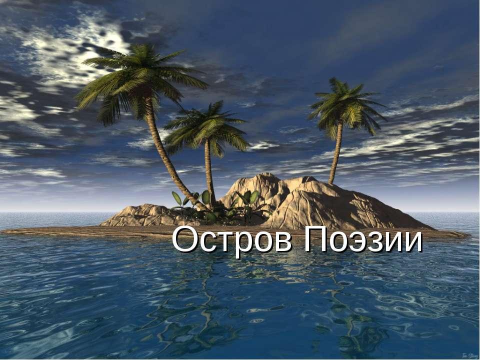 Остров Поэзии