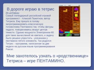 В дороге играю в тетрис Из истории: Самый легендарный российский игровой прог...