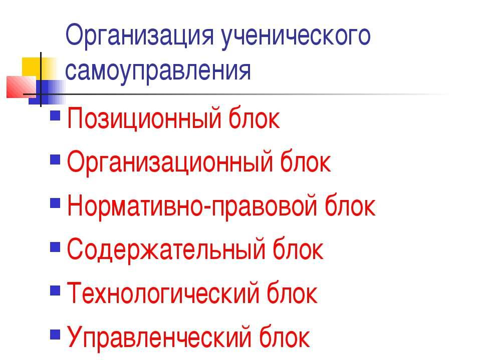 Организация ученического самоуправления Позиционный блок Организационный блок...
