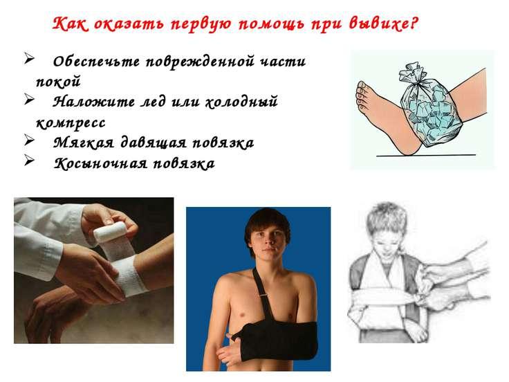 Обеспечьте поврежденной части покой Наложите лед или холодный компресс Мягкая...