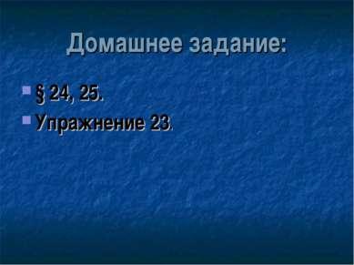 Домашнее задание: § 24, 25. Упражнение 23.