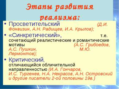 Этапы развития реализма: Просветительский (Д.И. Фонвизин, А.Н. Радищев, И.А. ...