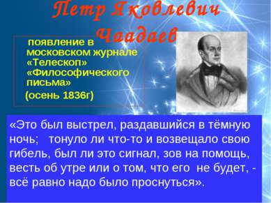Петр Яковлевич Чаадаев появление в московском журнале «Телескоп» «Философичес...