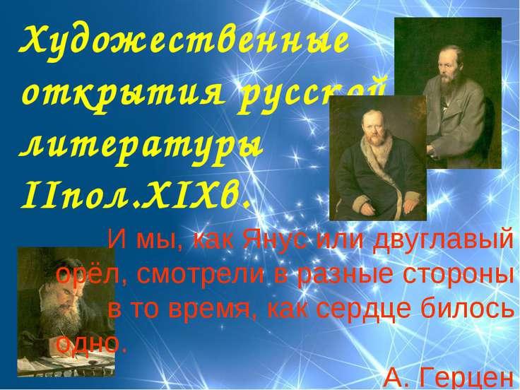 Художественные открытия русской литературы IIпол.XIXв. И мы, как Янус или дву...