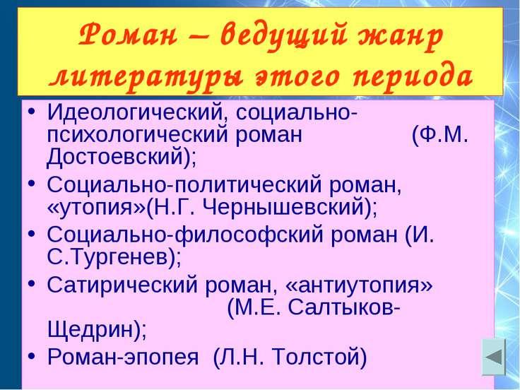 Роман – ведущий жанр литературы этого периода Идеологический, социально-психо...
