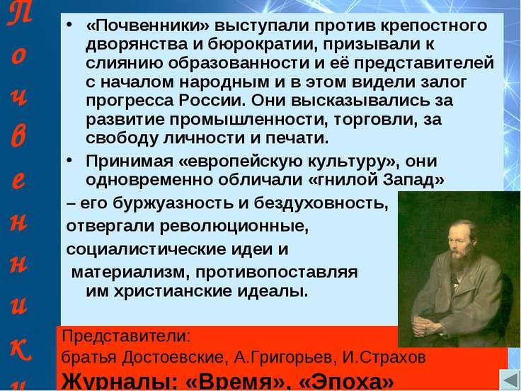 По ч в е н н и к и «Почвенники» выступали против крепостного дворянства и бюр...