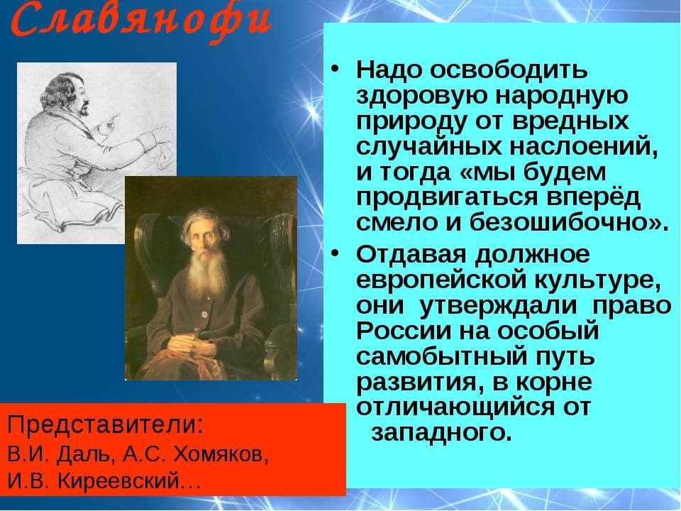 Славянофилы Надо освободить здоровую народную природу от вредных случайных на...