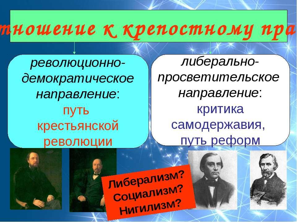 Отношение к крепостному праву революционно- демократическое направление: путь...