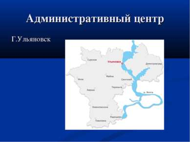 Административный центр Г.Ульяновск