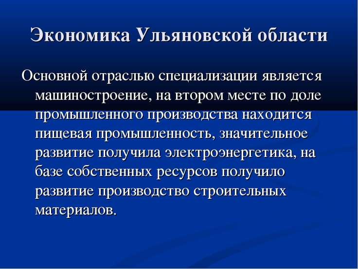 Экономика Ульяновской области Основной отраслью специализации является машино...