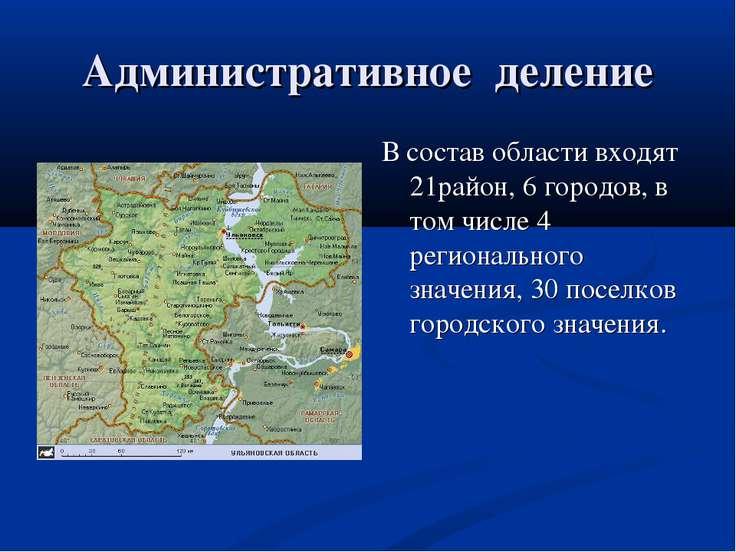 Административное деление В состав области входят 21район, 6 городов, в том чи...