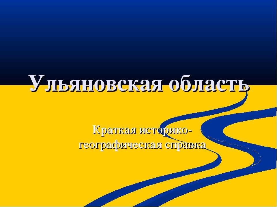 Ульяновская область Краткая историко-географическая справка