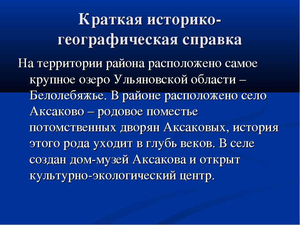 Краткая историко-географическая справка На территории района расположено само...