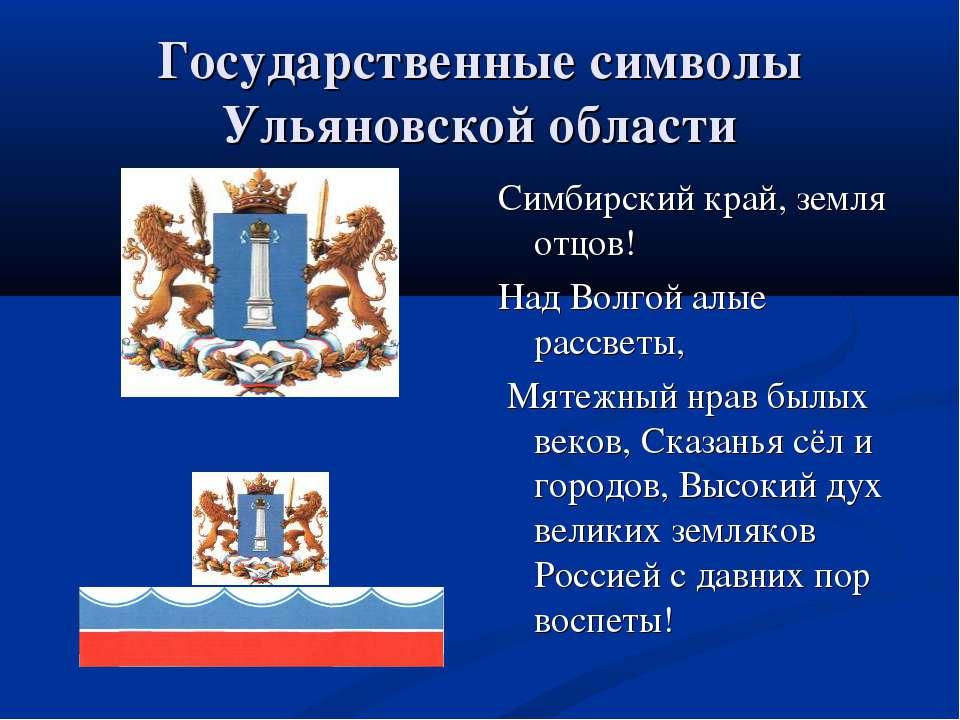 Государственные символы Ульяновской области Симбирский край, земля отцов! Над...