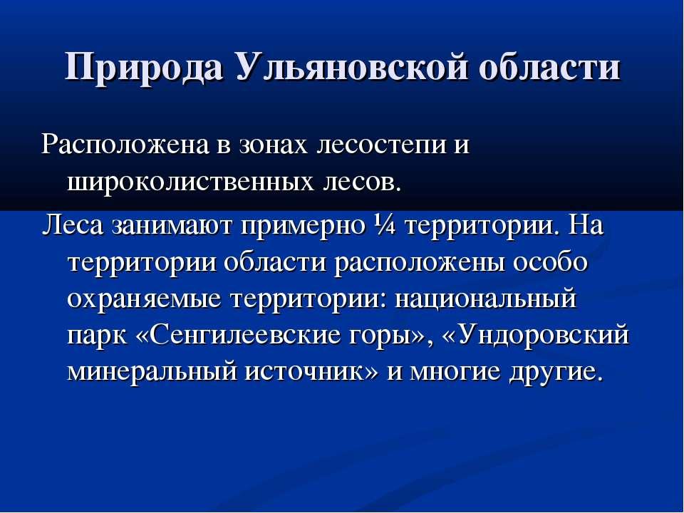 Природа Ульяновской области Расположена в зонах лесостепи и широколиственных ...